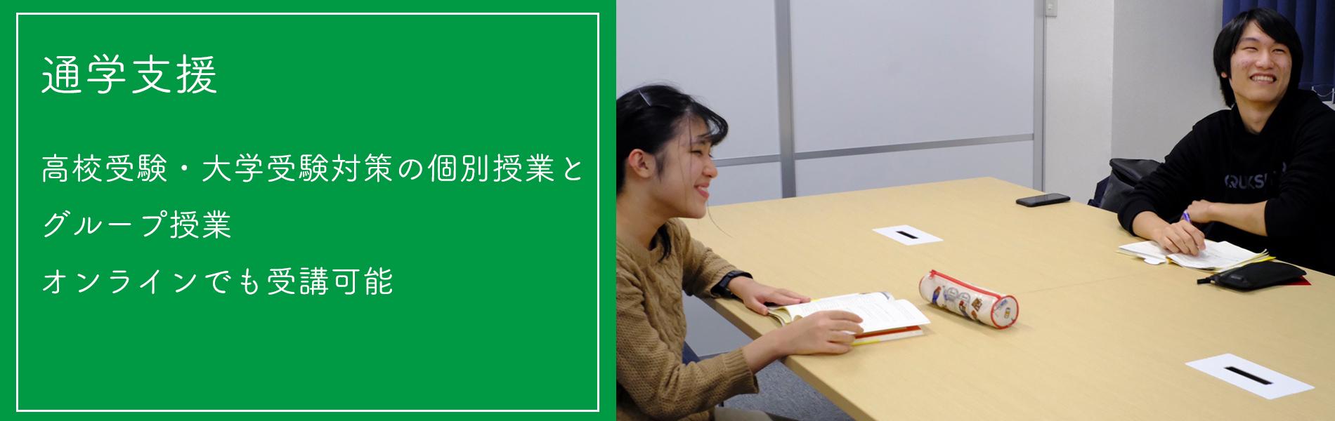 通学支援 高校受験・大学受験対策の個別授業とグループ授業 オンラインでも受講可能
